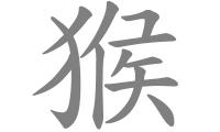 Samolepka v balení -Čínské znamení zvěrokruhu - opice