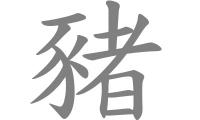 Samolepka v balení -Čínské znamení zvěrokruhu - vepř