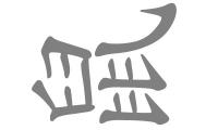 Samolepka v balení -Čínské znamení zvěrokruhu - krysa