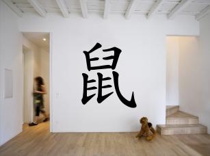 Čínské znamení zvěrokruhu - krysa samolepka na zeď
