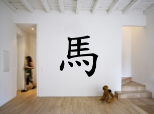Čínské znamení zvěrokruhu - kůň samolepka na zeď