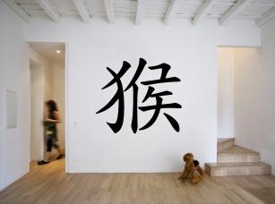 Čínské znamení zvěrokruhu - opice samolepka na zeď