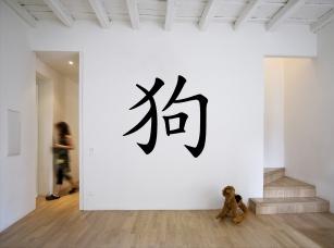Čínské znamení zvěrokruhu - pes samolepka na zeď