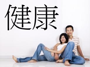 Čínský znak zdraví samolepka na zeď