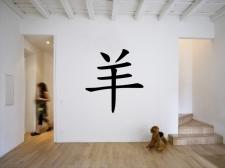 Čínské znamení zvěrokruhu - koza