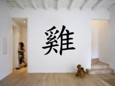 Čínské znamení zvěrokruhu - kohout
